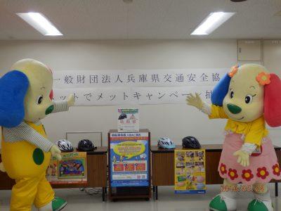 兵庫県交通安全協会 ネットでメットキャンペーン