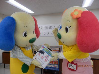 兵庫県交通安全協会 ネットでメットキャンペーン抽選会